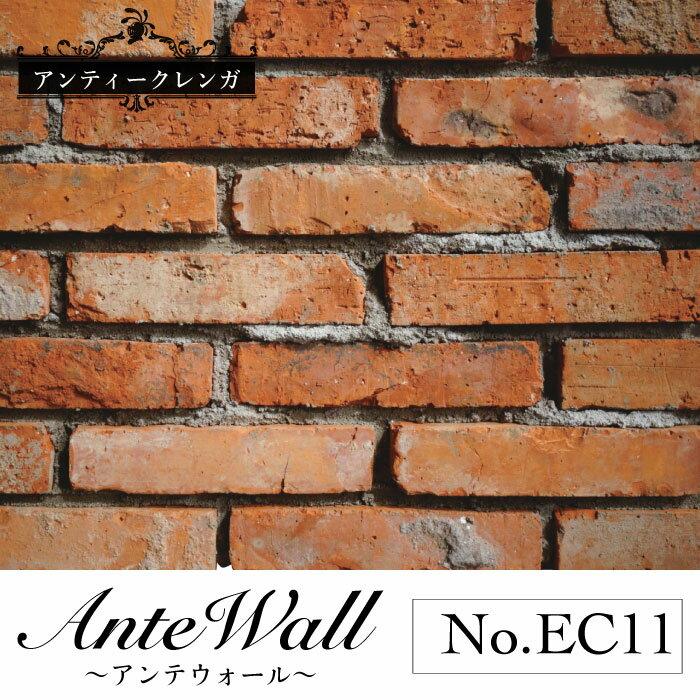 アンティーク レンガ アンテウォール EC11 バラ販売 レンガ 壁用 レンガタイル 赤煉瓦 ブリック 赤レンガ