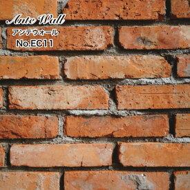 壁 diy アンティークレンガ レンガ壁用 レンガタイル 赤煉瓦 ブリック 赤レンガ ブリックタイル 約240×50mm レッド【アンテウォール EC11 1枚販売】