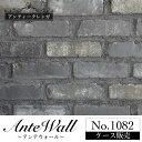 壁用レンガ アンテウォール1082 ケース販売(54枚)。壁用レンガのアンティークレンガ。レトロレンガで自宅やお店をDIYで飾ろう。