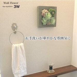 フェイクグリーン 壁掛け 軽量 造花 多肉植物壁 壁飾りアートフレーム インテリア シャビーシック【ウォールフラワーシリーズ 3W】