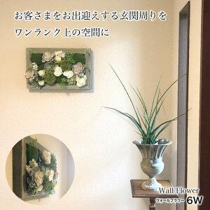 フェイクグリーン 壁掛け 軽量 造花 多肉植物壁 インテリア シャビーシック【ウォールフラワーシリーズ 6W】