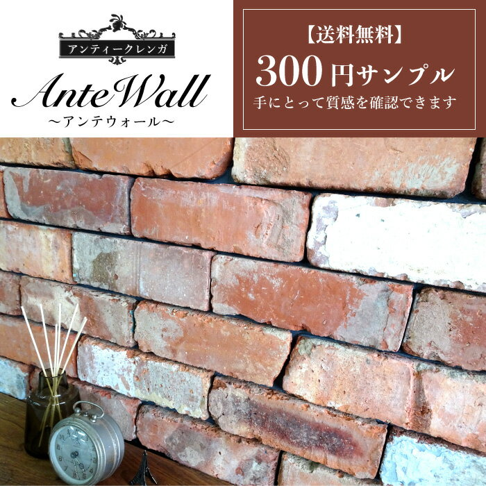 レンガ 壁用 アンティークレンガ Antique Brick サンプルレンガ【 送料無料300円サンプル アンテウォール】