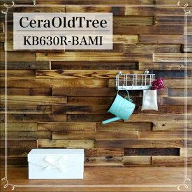 ヴィンテージ ウッド パネル 古木 壁用 ウッドタイル 木材 内装材 アンティーク 壁材 古材タイル 3Dウッド【セラオールドトゥリー KB630R-BAMI シート販売】