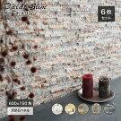 石材大理石ストーン外構室内天然石壁用壁材石積みボーダーレッジストーン高級感石材DIY【ダラット全6色ケース(6枚入)販売】