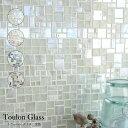 タイル ガラスタイル 321×317mm 4色 ガラスモザイク モザイクタイル キッチンタイル 洗面 浴室タイル壁 diy【トゥーロングラス 全色 …