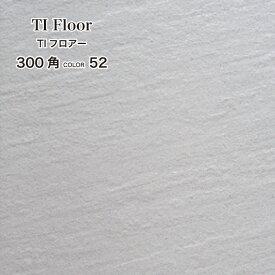 タイル 外床 玄関 ポーチ 床 無釉 砂岩 ライトグレー【TIフロアー 300角平ユニット 52 ケース(12枚入)販売】