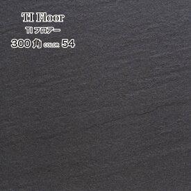 タイル 外床 玄関 ポーチ 床 無釉 砂岩 黒色【TIフロアー 300角平ユニット 54 ケース(12枚入)販売】