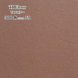 タイル 外床 玄関 ポーチ 床 無釉 砂岩 茶色【TIフロアー 300角平ユニット 59 ケース(12枚入)販売】