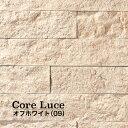 セメント系擬石 天然石の割肌風 ストーン石積み タイル 石積み風タイル 擬石 セメントタイル 石材 壁材 壁用石材【コアルース オフホワ…