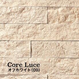 セメント系擬石 天然石の割肌風 ストーン石積み タイル 石積み風タイル 擬石 セメントタイル 石材 壁材 壁用石材【コアルース オフホワイト ケース(1m2)販売】ポイント付き