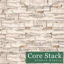 セメント系擬石 天然石の割肌風 ストーン石積み タイル 石積み風タイル 擬石 セメントタイル 石材 壁材 壁用石材【コアスタック オフホ…