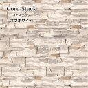 外壁 内壁 セメント系擬石 レッジストーン タイル 天然石の割肌風 ストーン石積み 石積み風タイル 擬石 セメントタイル 石材 壁材 壁用…