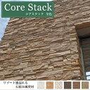 セメント系擬石 天然石の割肌風 ストーン石積み タイル 石積み風タイル 擬石 セメントタイル 石材 壁材 壁用石材【コアスタック 全色 …