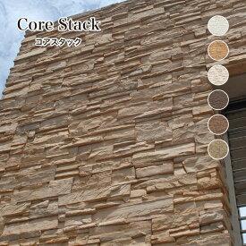 外壁 内壁 セメント系擬石 レッジストーン タイル 天然石の割肌風 ストーン石積み 石積み風タイル 擬石 セメントタイル 石材 壁材 壁用石材【コアスタック 全色 ケース(0.6m2)販売】