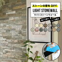 天然石 シール ウォールステッカー 壁パネル 約600×150 石材 壁材 内装 DIY ストーン 軽量【ライトストーンウォールシリーズ シールタ…