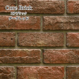 レンガ タイル 壁用 アンティークレンガ ブリックタイル 軽量レンガ 赤レンガ 227×60mm タイル 庭 【コアブリック ダークレッド ケース(63本)販売】ポイント付き