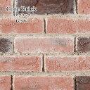 レンガタイル レンガ壁用 ブリックタイル アンティークレンガ 軽量レンガ スライスレンガ 赤レンガ 煉瓦 227×60mm タ…