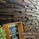 ウッドパネル 壁用 ヴィンテージ ウッドタイル 木材 内装材 アンティーク 壁材 古木 ウッド【セラオールドトゥリー KB630-DASL シート…