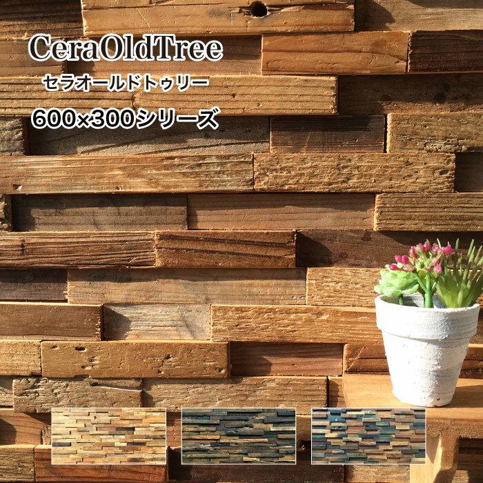 ヴィンテージ ウッド 古木 壁材 ウッドタイル 壁用タイル 木材 内装材 アンティーク 壁材 古材タイル 3Dウッド【セラオールドトゥリー 600x300 全色 シート販売 】