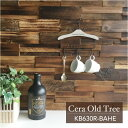 ヴィンテージ ウッド パネル 古木 壁用 ウッドタイル 内装材 アンティーク 壁材 古材タイル 3Dウッド【セラオールドトゥリー KB630R-BA…