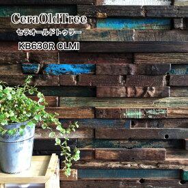 ヴィンテージ ウッド パネル 古木 壁用 ウッドタイル 内装材 アンティーク 壁材 古材タイル 3Dウッド【セラオールドトゥリー KB630R-CLMI シート販売】