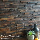 ヴィンテージ ウッド パネル 古木 壁用 ウッドタイル 木材 内装材 アンティーク 壁材 古材タイル 3Dウッド【セラオールドトゥリー KB63…