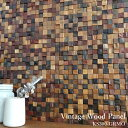 ヴィンテージ ウッド パネル 古木 壁用 ウッドタイル 木材 内装材 アンティーク 壁材 古材タイル 3Dウッド【セラオー…