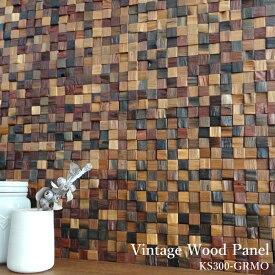 ヴィンテージ ウッド パネル 古木 壁用 ウッドタイル 木材 内装材 アンティーク 壁材 古材タイル 3Dウッド【セラオールドトゥリー KS300-GRMO シート販売】