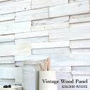 ヴィンテージ ウッド パネル 古木 壁用 ウッドタイル 木材 内装材 アンティーク 壁材 古材タイル 3Dウッド【セラオールドトゥリー 白 K…