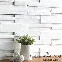 ウッドパネル 壁用 ヴィンテージ ウッドタイル 天然木 内装材 アンティーク 壁材 古材タイル 3Dウッド古木【セラオールドトゥリー 白 K…