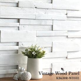 ウッドパネル 壁用 ヴィンテージ ウッドタイル 天然木 内装材 アンティーク 壁材 古材タイル 3Dウッド古木【セラオールドトゥリー 白 KB630R-WHHE シート販売】