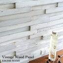 ヴィンテージ ウッド パネル 古木 壁用 ウッドタイル 内装材 アンティーク 壁材 古材タイル 3Dウッド【 セラオールドトゥリー 白 KB630…