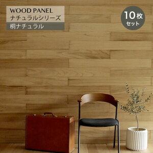 壁パネル ウォールパネル ウッドパネル DIY 壁紙【ウッドパネル 桐ナチュラル10枚組 約1.5m2】メーカー直送・代引き不可