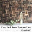 セラオールドトゥリーパターンユニットKS300-DA2P。古木をユニット化したインテリア壁材。DIYに最適な壁材・リノベーションににも最適…