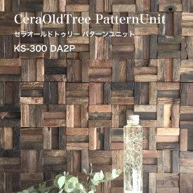 ヴィンテージ ウッド 壁 パネル 古木 壁用 ウッドタイル 内装材 アンティーク 壁材 古材タイル 3Dウッド【セラオールドトゥリー KS300-DA2P シート販売】