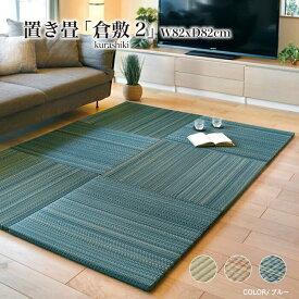 フロア畳 ユニット畳 畳 DIY 和室 和モダン置き畳  【置き畳 倉敷2 82角 全色】※代引き不可