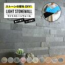 壁 シール ウォールステッカー おしゃれな本物の天然石 壁材 シールだから簡単DIYストーン 軽量 石材【ライトストーンウォールシリーズ…
