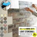 お得な30枚販売 壁 天然石 石張り シール 壁パネル 600×150 石材 壁材 内装 DIY ストーン タイル スレート【ライトストーンウォールシ…