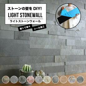 壁 シール ウォールステッカー おしゃれな本物の天然石 壁材 シールだから簡単DIYストーン 軽量 石材【ライトストーンウォールシリーズ シールタイプ レッジストーン 全色】
