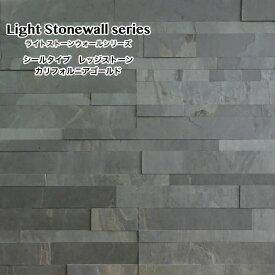 壁用 天然石 シール ウォールステッカー 壁材 シールだから簡単DIY。ストーン 軽量 石材【ライトストーンウォールシリーズ シールタイプ レッジストーン カリフォルニアゴールド】