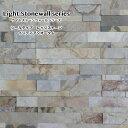 壁用 天然石 シール ウォールステッカー 壁材 シールだから簡単DIY。ストーン 軽量 石材【ライトストーンウォールシリーズ シールタイ…