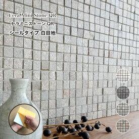 ストーン シール 天然石 ステッカー シールタイプ 壁用 貼るだけ 簡単 DIY【セラミニストーン QR白目地 全4色 シート販売】