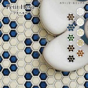 キッチン浴室タイル おしゃれなデザインタイル ヘキサゴンモザイクタイル【プチヘキサ 全色 シート販売】