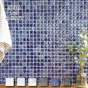 タイル シール キッチンタイル ステッカー 洗面 シールタイプ DIYタイル モザイクタイル 壁タイル デザインタイル 玄関タイル【アルタ …