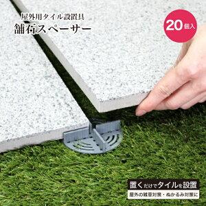 厚物タイル置敷スペーサー庭用 置くだけ設置 土や芝生の上に施工できるディスク型設置具 雑草が育たない防草対策【舗石スペーサー(20コ入)】