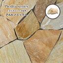 乱形 石材 天然石 乱形石 玄関 アプローチ 黄色 イエロー【ピエドラシリーズ 乱形 アルビノミックス 1束=0.5平米 販売】