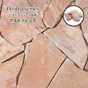 乱形 石材 天然石 乱形石 玄関 アプローチ ピンク【ピエドラシリーズ 乱形 アルビノピンク 1束=0.5販売】