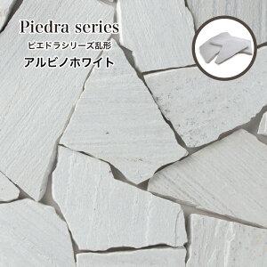 乱形 石材 天然石 乱形石 玄関 アプローチ 白 ホワイト【ピエドラシリーズ 乱形 アルビノホワイト 1束=0.5平米販売】