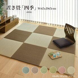 置き畳 65×65 フロア畳 フロアー畳 ユニット畳 畳 DIY 和室 ふちなし畳【置き畳 四季 小さめ65角 全色】代金引換不可