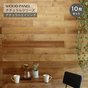 壁パネル ウォールパネル ウッドパネル DIY 壁紙【ウッドパネル ナチュラルエイジング 10枚組 約1.5m2】メーカー直送・代引き不可